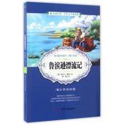 鲁滨逊漂流记(青少年彩绘版)/春雨经典中外文学精品廊