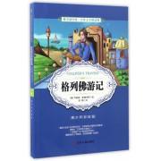 格列佛游记(青少年彩绘版)/春雨经典中外文学精品廊