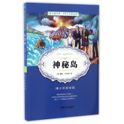 神秘岛(青少年彩绘版)/春雨经典中外文学精品廊