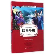 儒林外史(青少年彩绘版)/春雨经典中外文学精品廊