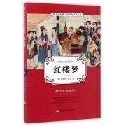 红楼梦(青少年彩绘版)/春雨经典中外文学精品廊