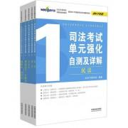 司法考试单元强化自测及详解(2017年版共5册)