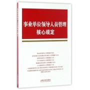 事业单位领导人员管理核心规定