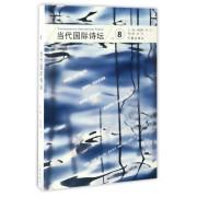 当代国际诗坛(vol.8)