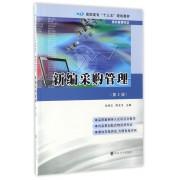 新编采购管理(物流管理专业第2版高职高专十三五规划教材)