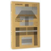 空间的历险(1949年以来台湾建筑与城市规划中的现代性转译)