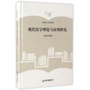 现代汉字理论与应用研究(精)/中国书籍学术之星文库