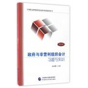 政府与非营利组织会计习题与实训(第4版中等职业教育国家规划教材配套辅导用书)