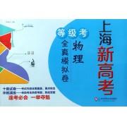 上海新高考等级考物理全真模拟卷