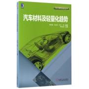 汽车材料及轻量化趋势/汽车工程专业系列丛书