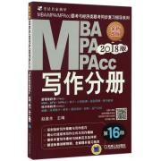 MBA MPA MPAcc写作分册(第16版2018版全新改版)/MBA\MPA\MPAcc联考与经济类联考同步复习指导系列