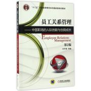 员工关系管理--中国职场的人际技能与自我成长(第2版十二五普通高等教育本科国家级规划教材)