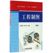 工程制图(第2版高等工科院校十三五规划教材)