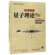 量子理论/30秒探索