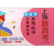 上海新高考等级考思想政治全真模拟卷
