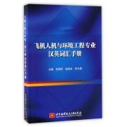 飞机人机与环境工程专业汉英词汇手册