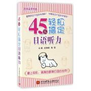 45天轻松搞定日语听力(用耳朵学外语)