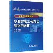 水利水电工程施工组织与造价(校企合作特色教材)