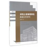 砂性土宏细观特性数值分析研究/东南土木青年教师科研论丛