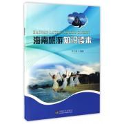 海南旅游知识读本