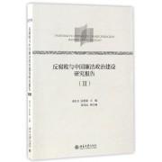 反腐败与中国廉洁政治建设研究报告(Ⅲ)