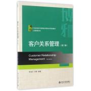 客户关系管理(第2版21世纪经济与管理应用型本科规划教材)/工商管理系列