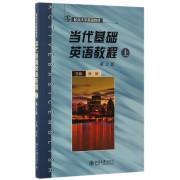 当代基础英语教程(上第2版零起点大学英语教材)
