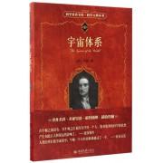 宇宙体系/科学元典丛书/科学素养文库