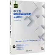中文版Dreamweaver CC基础教程(附光盘)