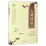 人间词话(精美插图版)/国学经典