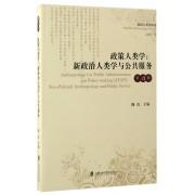 政策人类学--新政治人类学与公共服务(2016.2)/政治人类学评论