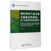 契约型农产品交易关系稳定性研究--基于渠道治理过程的视角/北方民族大学商学院博士文库