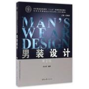 男装设计(第2版纺织服装高等教育十三五部委级规划教材)
