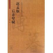 赵孟頫后赤壁赋/中国历代名碑名帖放大本系列