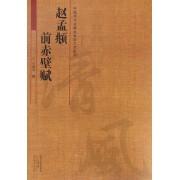 赵孟頫前赤壁赋/中国历代名碑名帖放大本系列