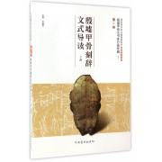 殷墟甲骨刻辞文式导读(下)/殷墟甲骨文书体分类萃编