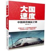 大国速度(中国高铁崛起之路)