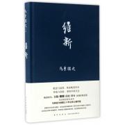 维新(精)/马勇讲史
