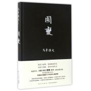 国变(精)/马勇讲史