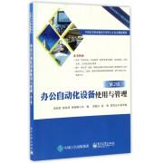 办公自动化设备使用与管理(第2版全国高等职业教育应用型人才培养规划教材)