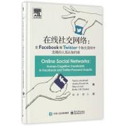 在线社交网络--在Facebook和Twitter个体关系网中发现的人类认知约束(精)