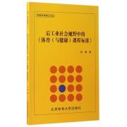 后工业社会视野中的体育<与健康>课程标准/中国体育博士文丛