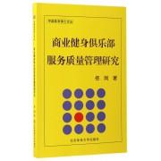 商业健身俱乐部服务质量管理研究/中国体育博士文丛