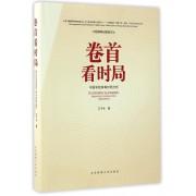 卷首看时局(中国学校体育时局分析)(精)/中国体育出版者文丛