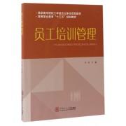 员工培训管理(高等职业教育十三五规划教材)