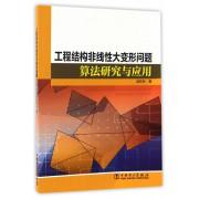工程结构非线性大变形问题算法研究与应用