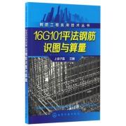 16G101平法钢筋识图与算量/钢筋工程实用技术丛书