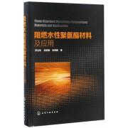 阻燃水性聚氨酯材料及应用(精)