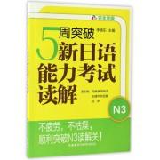 5周突破新日语能力考试读解(N3)