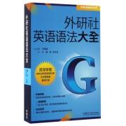 外研社英语语法大全/外研社英语语法系列